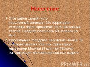 Население Этот район самый густо населенный,занимает 3% территории России,но зде