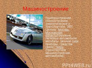 Машиностроение Приборостроение, станкостроение, энергетическое и транспортное, Э