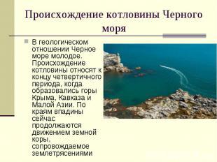 Происхождение котловины Черного моря В геологическом отношении Черное море молод