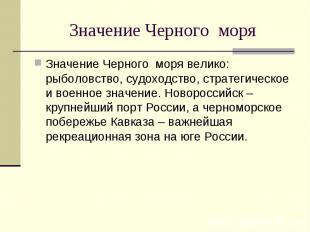 Значение Черного моря Значение Черного моря велико: рыболовство, судоходство, ст