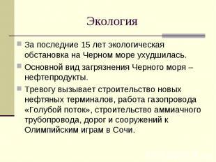 Экология За последние 15 лет экологическая обстановка на Черном море ухудшилась.