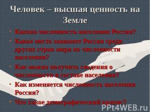Какова численность населения России? Какова численность населения России? Какое