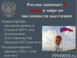 Первая перепись населения прошла в России в 1897 г. под руководством П.П.Семенов