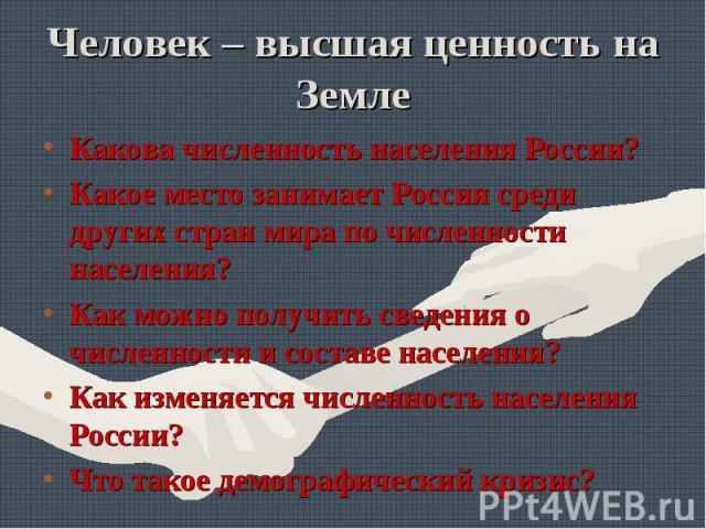 Какова численность населения России? Какова численность населения России? Какое место занимает Россия среди других стран мира по численности населения? Как можно получить сведения о численности и составе населения? Как изменяется численность населен…