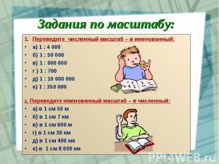 Переведите численный масштаб – в именованный: Переведите численный масштаб – в и