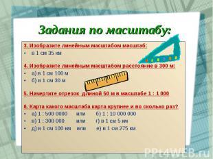 3. Изобразите линейным масштабом масштаб: 3. Изобразите линейным масштабом масшт