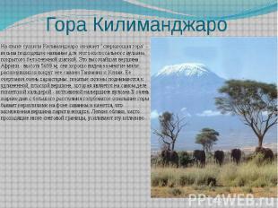 """Гора Килиманджаро На языке суахили Килиманджаро означает """"сверкающая гора&q"""