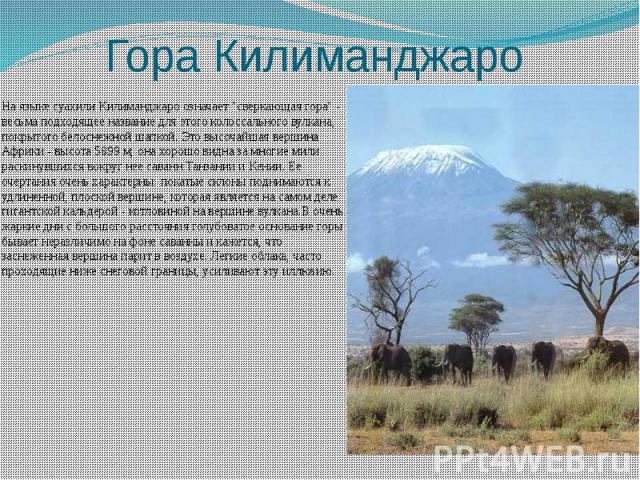 """Гора Килиманджаро На языке суахили Килиманджаро означает """"сверкающая гора"""" - весьма подходящее название для этого колоссального вулкана, покрытого белоснежной шапкой. Это высочайшая вершина Африки - высота 5899 м; она хорошо видна за многи…"""