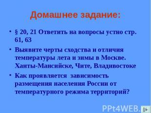 § 20, 21 Ответить на вопросы устно стр. 61, 63 § 20, 21 Ответить на вопросы устн