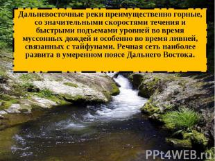 Дальневосточные реки преимущественно горные, со значительными скоростями течения