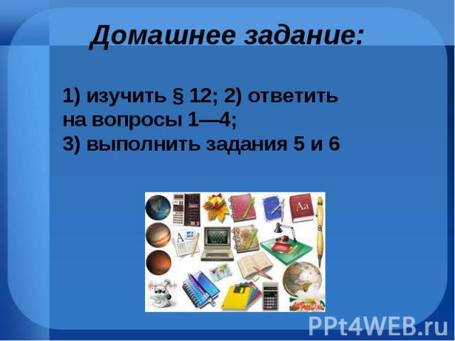 1)изучить §12; 2)ответить на вопросы 1—4; 3)выполнить задания5 и6 1)изучить §12; 2)ответить на вопросы 1—4; 3)выполнить задания5 и6
