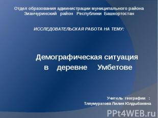Отдел образования администрации муниципального района Зианчуринский район Респуб