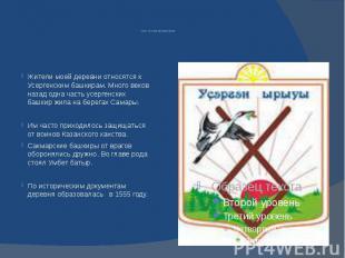 Глава 1. Из истории образования деревни Жители моей деревни относятся к Усергенс