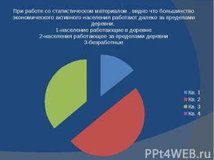 При работе со статистическом материалом , видно что большинство экономического а