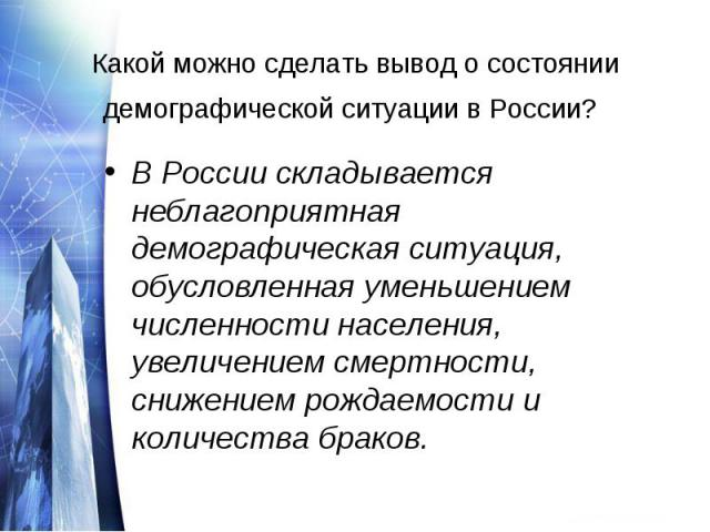 В России складывается неблагоприятная демографическая ситуация, обусловленная уменьшением численности населения, увеличением смертности, снижением рождаемости и количества браков. В России складывается неблагоприятная демографическая ситуация, обусл…