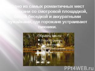 Одно из самых романтичных мест Астрахани со смотровой площадкой, белой беседкой