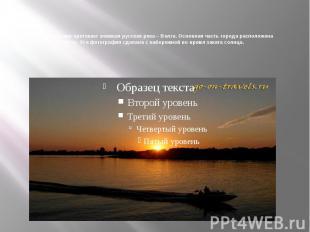 По территории Астрахани протекает великая русская река – Волга. Основная часть г