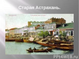 Старая Астрахань.