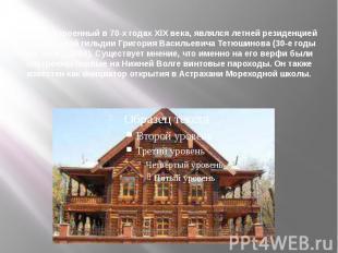 Дом, построенный в 70-х годах XIX века, являлся летней резиденцией купца первой