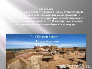 Сарай-Бату В Астраханской области появился новый туристический объект: древний з