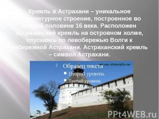 Кремль в Астрахани – уникальное архитектурное строение, построенное во второй по
