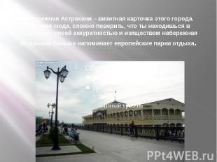 Набережная Астрахани – визитная карточка этого города. Попадая сюда, сложно пове