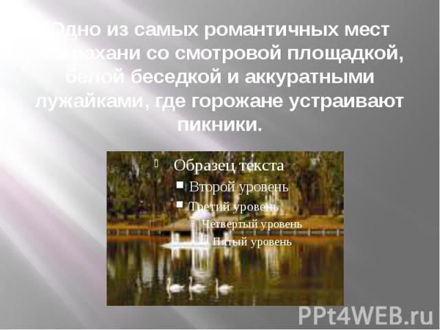 Одно из самых романтичных мест Астрахани со смотровой площадкой, белой беседкой и аккуратными лужайками, где горожане устраивают пикники.