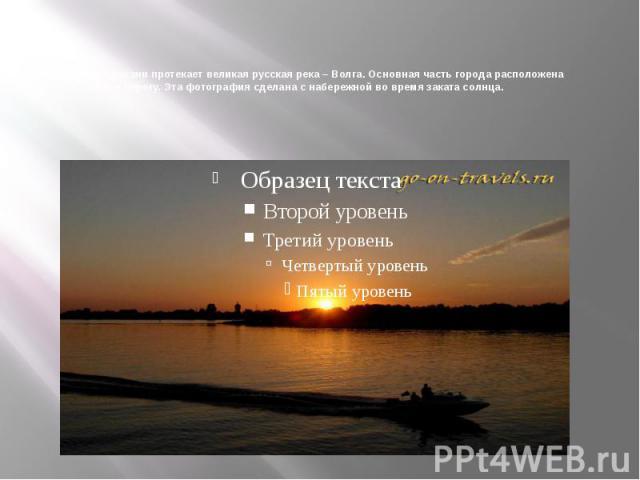 По территории Астрахани протекает великая русская река – Волга. Основная часть города расположена на левом берегу. Эта фотография сделана с набережной во время заката солнца.