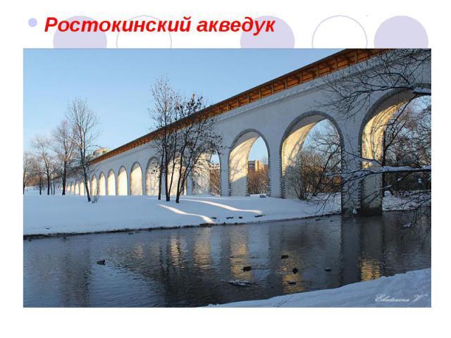 Ростокинский акведук Ростокинский акведук