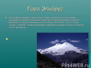 Высочайшая вершина Европы гора Эльбрус располагается на границе Кабардино-Балкар