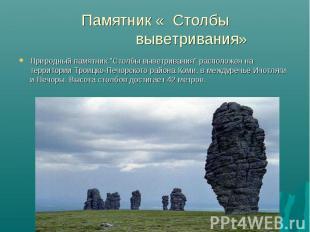 """Природный памятник """"Столбы выветривания"""" расположен на территории Трои"""