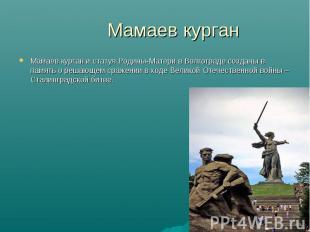 Мамаев курган и статуя Родины-Матери в Волгограде созданы в память о решающем ср