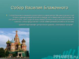 Собор Василия Блаженного расположен в самом центре Москвы и является не только г