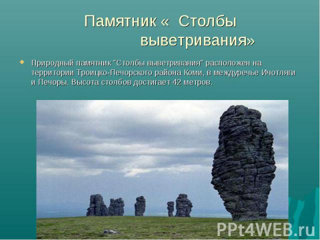 """Природный памятник """"Столбы выветривания"""" расположен на территории Троицко-Печорского района Коми, в междуречье Ичотляги и Печоры. Высота столбов достигает 42 метров. Природный памятник """"Столбы выветривания"""" расположен на те…"""