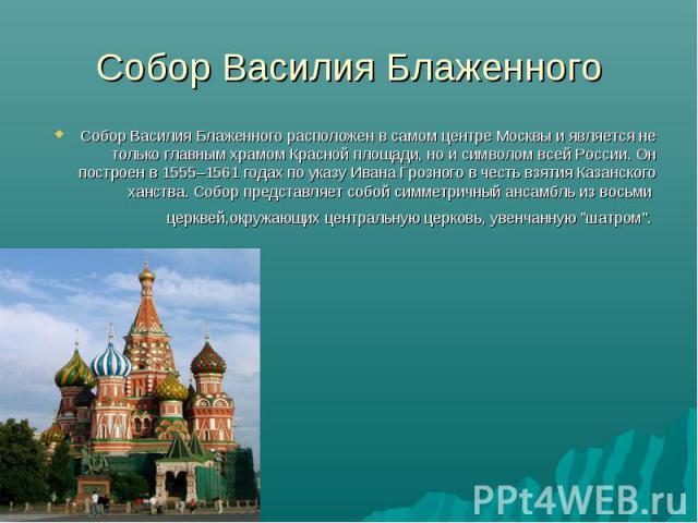 Собор Василия Блаженного расположен в самом центре Москвы и является не только главным храмом Красной площади, но и символом всей России. Он построен в 1555–1561 годах по указу Ивана Грозного в честь взятия Казанского ханства. Собор представляет соб…