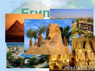 Египет Аратмонова Алёна