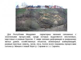 Для Республики Мордовия характерны явления связанные с экзогенными процессами, с