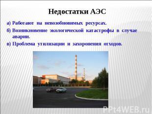 а) Работают на невозобновимых ресурсах. а) Работают на невозобновимых ресурсах.