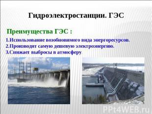 Преимущества ГЭС : Преимущества ГЭС :