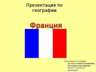 Презентацию по географии выполнила учитель Владимерец Екатерина Александровна МБ