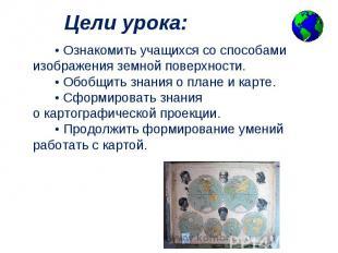 •Ознакомить учащихся со способами изображения земной поверхности. &n