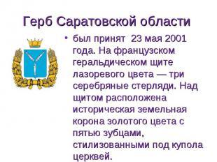 был принят 23 мая 2001 года. На французском геральдическом щите лазоревого цвета