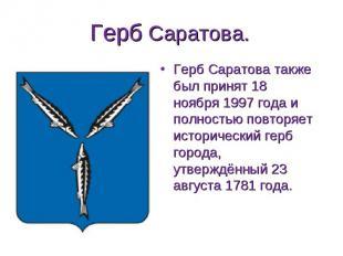 Герб Саратова также был принят 18 ноября 1997 года и полностью повторяет историч