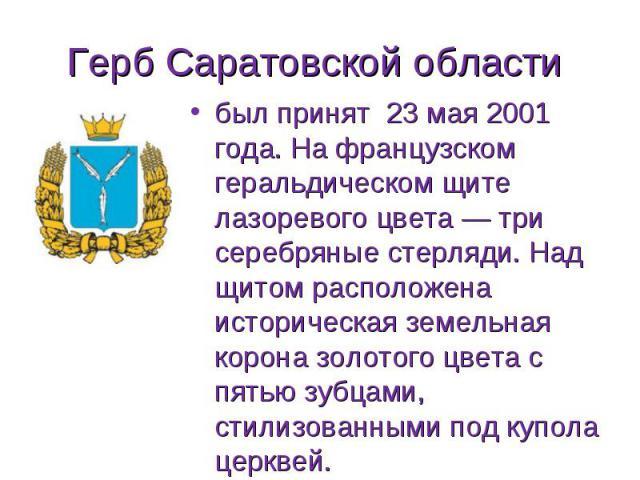 был принят 23 мая 2001 года. На французском геральдическом щите лазоревого цвета — три серебряные стерляди. Над щитом расположена историческая земельная корона золотого цвета с пятью зубцами, стилизованными под купола церквей. был принят 23 мая 2001…