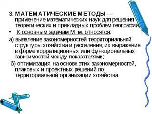 3. МАТЕМАТИЧЕСКИЕ МЕТОДЫ — применение математических наук для решения теоретичес