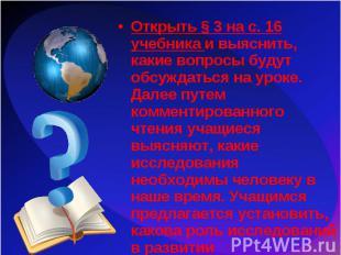 Открыть § 3 на с. 16 учебника и выяснить, какие вопросы будут обсуждаться на уро