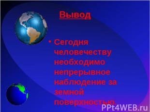 Сегодня человечеству необходимо непрерывное наблюдение за земной поверхностью. С