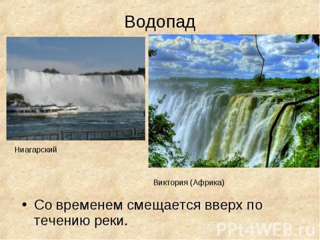 Водопад Со временем смещается вверх по течению реки.