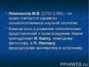 Ломоносов М.В. (1711-1765) – по праву считается одним из основоположников научно