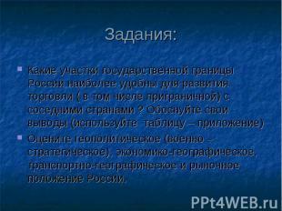 Задания: Какие участки государственной границы России наиболее удобны для развит